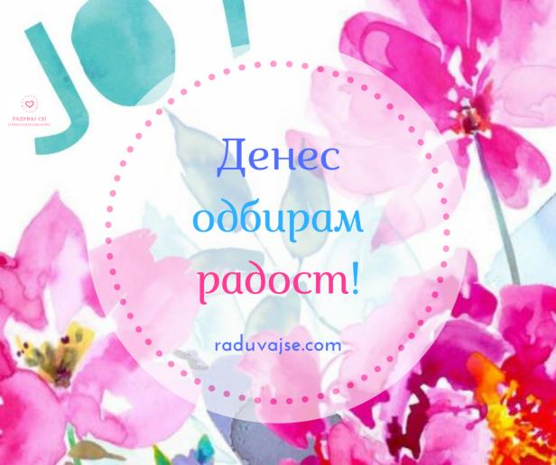 Радост