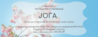 Хата, јин и трансформативна јога - септември/декември 2018