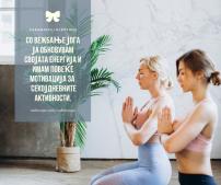 Кога вежбам јога се грижам за своето здравје(1)