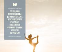 Кога вежбам јога се грижам за своето здравје(3)