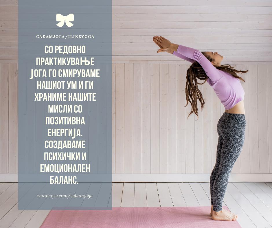 Кога вежбам јога се грижам за своето здравје(4)