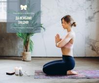 Kога вежбам јога се грижам за своето здравје!