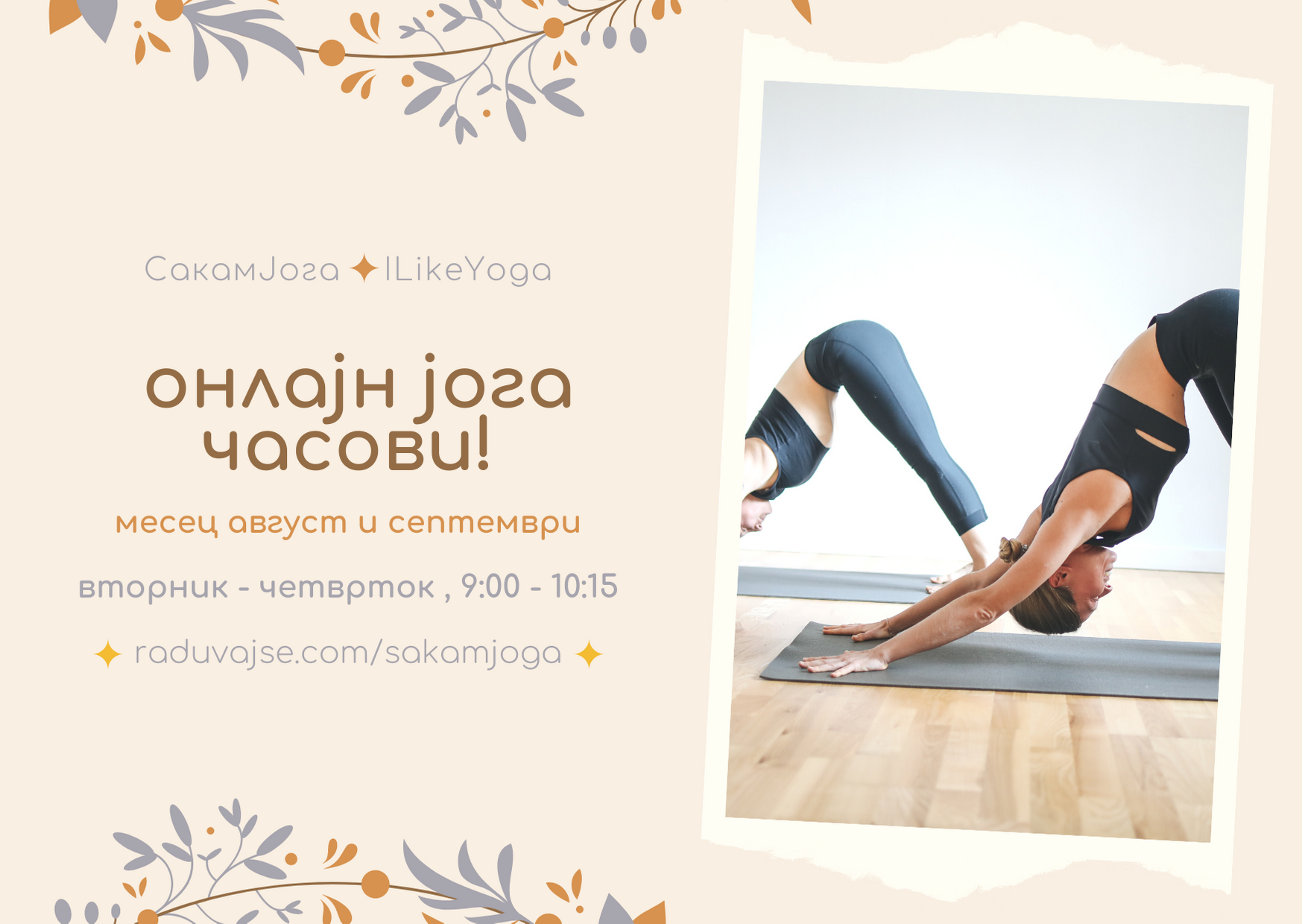 Online Yoga Classess