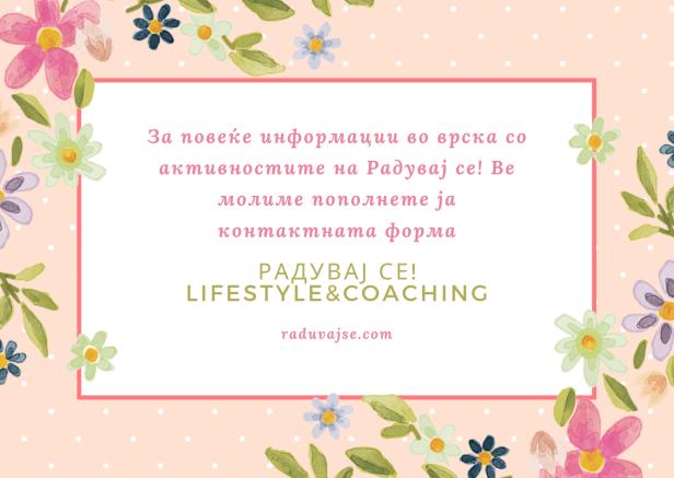За повеќе информации во врска со активностите на Радувај се! Ве молиме пополнете ја контактната форма